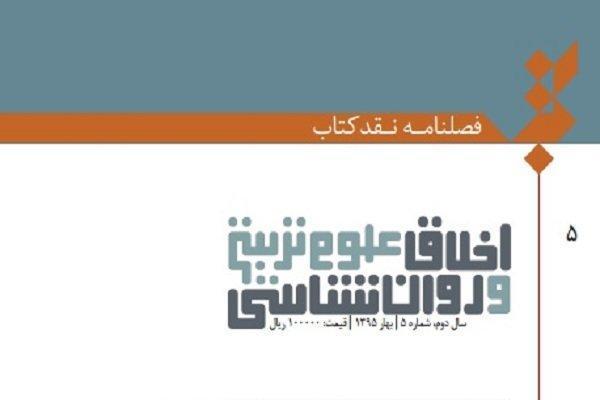 جدیدترین شماره فصلنامه نقد کتاب اخلاق، علوم تربیتی و روانشناسی