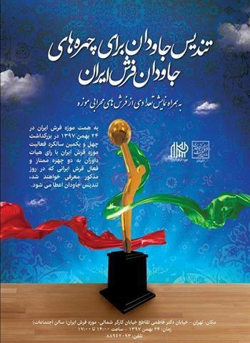 اهدای تندیس جاویدان به چهره های جاودان فرش ایران