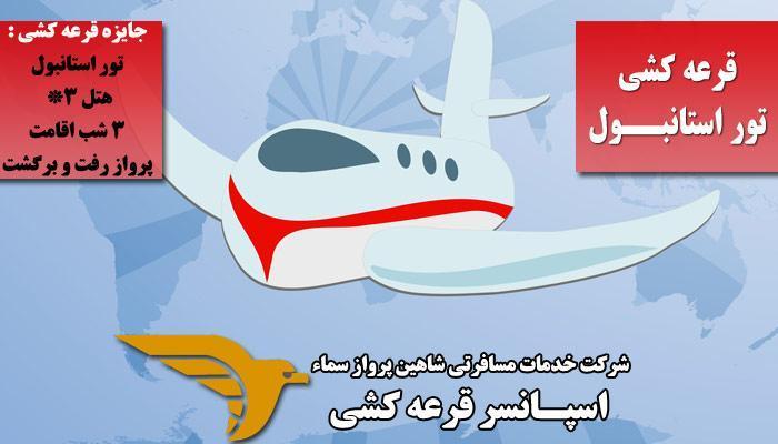 اعلام نام برنده قرعه کشی تور استانبول (اسپانسر : آژانس شاهین پرواز)