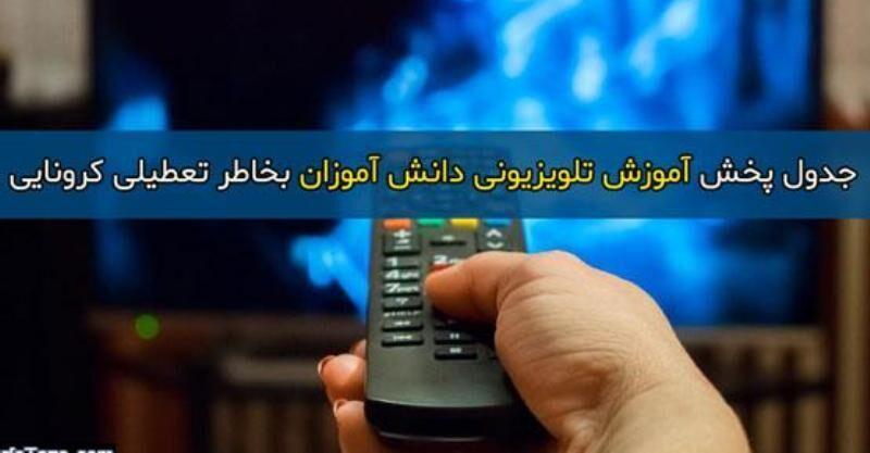 خبرنگاران جدول پخش برنامه های درسی 12 اسفند ماه از تلویزیون اعلام شد