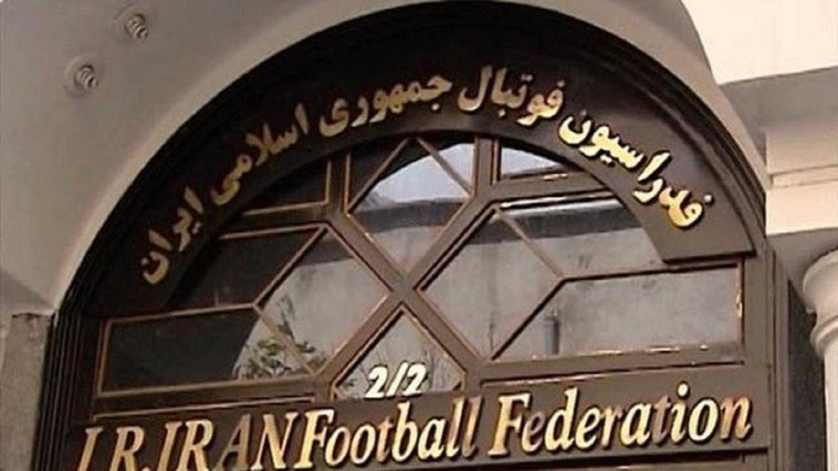 اطلاعیه فدراسیون فوتبال درباره سازمان مالی فوتبال ایران