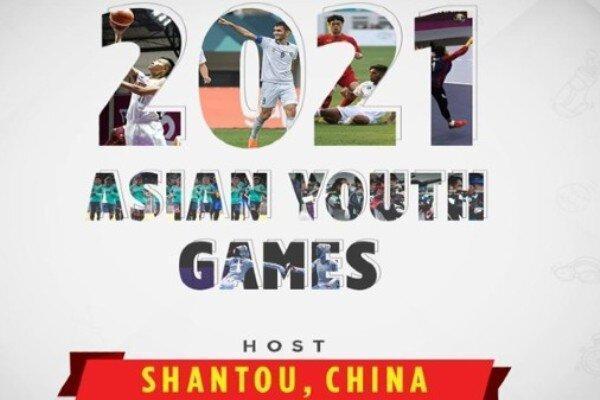 سومین دوره بازی های آسیایی نوجوانان در چین برگزار می گردد