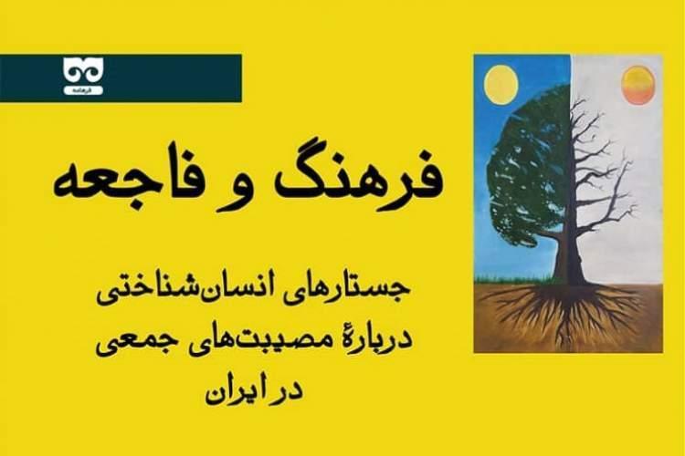 روایت فاضلی از جستارهایی انسان شناختی درباره مصیبت های جمعی در ایران