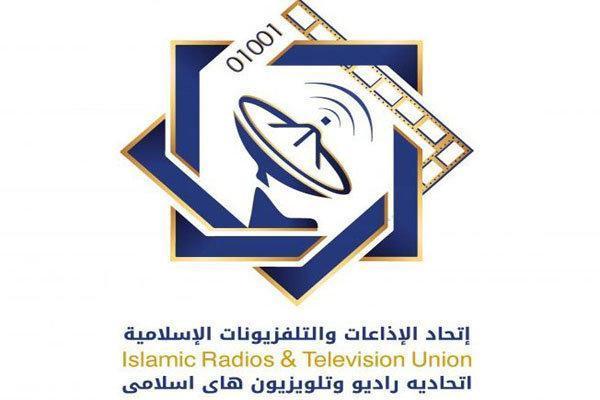 اتحادیه رادیو و تلویزیون های اسلامی اقدام آمریکا را محکوم کرد