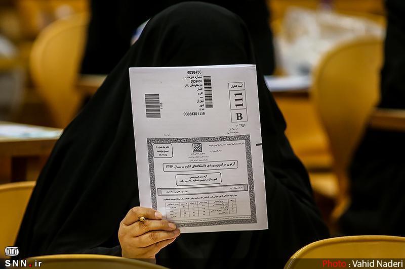 نتایج آزمون دکتری تخصصی 1399 دانشگاه آزاد اسلامی اعلام شد