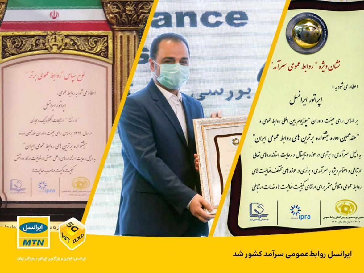ایرانسل روابط عمومی سرآمد کشور شد
