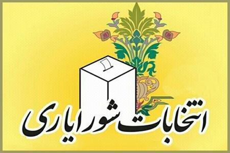 لایحه انتخابات شورایاری ها در ایستگاه مجلس، شورایاری ها از مخالفت دیوان عدالت تا تایید در دولت !