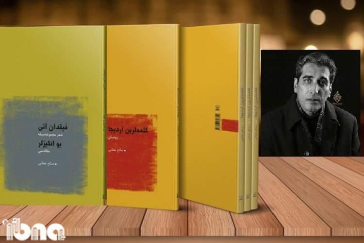 صالح عطایی با دو کتاب تُرکی جدید به جمع مخاطبانش بازگشت