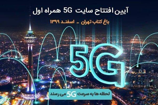 چهارمین سایت 5G همراه اول در باغ کتاب تهران رونمایی می گردد