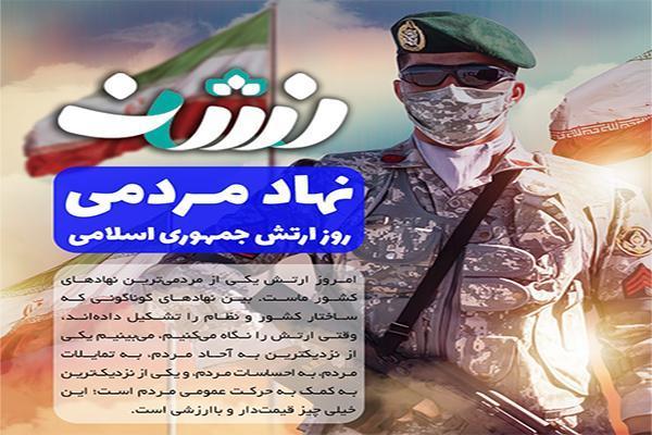 به مناسبت 29 فروردین روز ارتش جمهوری اسلامی؛ ویدیو کلیپ نهاد مردمی منتشر شد