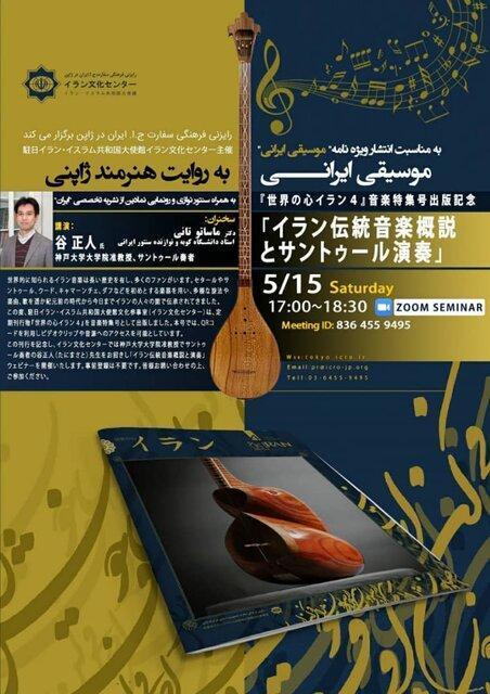 برگزاری سمینار مجازی موسیقی ایرانی به روایت هنرمند ژاپنی از سوی رایزنی فرهنگی ایران در توکیو