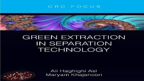 انتشار کتاب استخراج سبز در فنّاوری جداسازی از سوی انتشارات بین المللی CRC Press