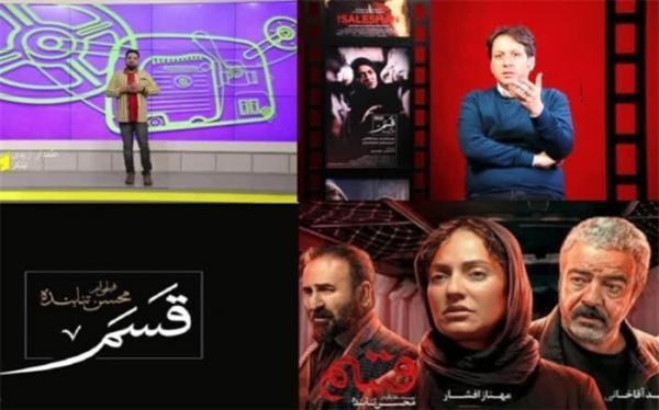 فیلمی با بازی مهناز افشار در کلوزآپ نقد می گردد