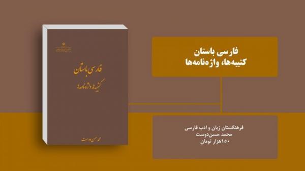 فارسی باستان، کتیبه ها، واژه نامه منتشر شد