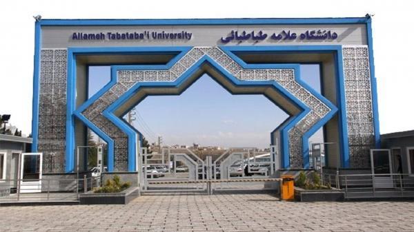 آزمون جامع دکتری در دانشگاه علامه مهرماه برگزار می شود